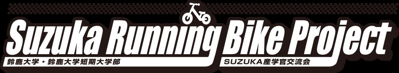 鈴鹿ランニングバイクプロジェクト